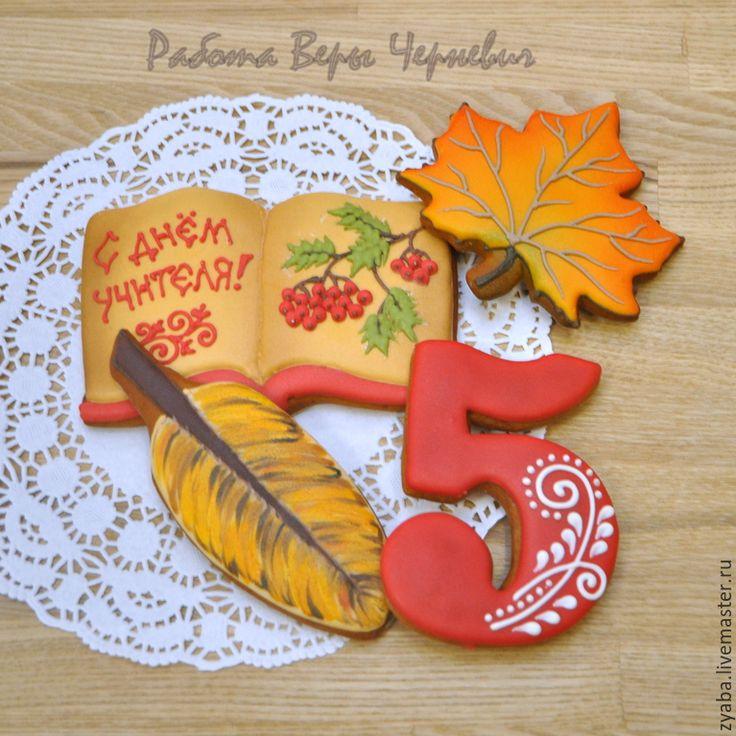 """Купить """"Любимому учителю"""" набор пряников на день учителя - пряник, расписные пряники, имбирное печенье"""