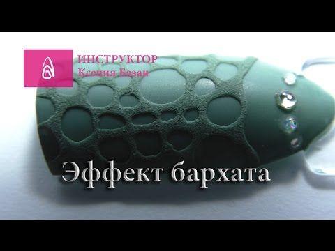 """Дизайн ногтей """"Эффект бархата"""" гель красками ARTEX Artygel. Мастер-класс — Яндекс.Видео"""