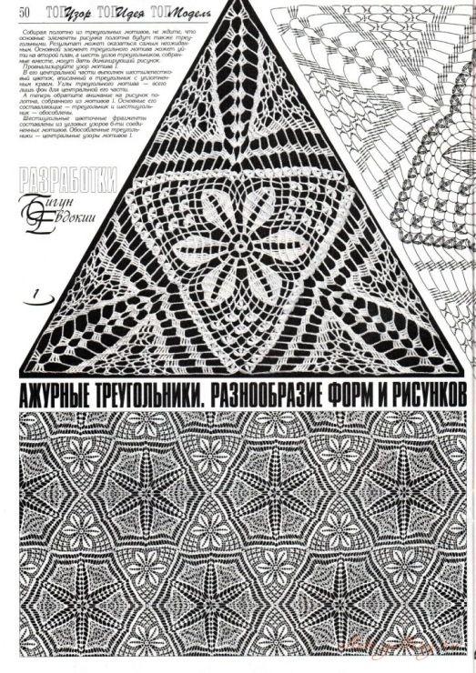 Gallery.ru / Foto # 9 - I motivi triangolari - Alleta