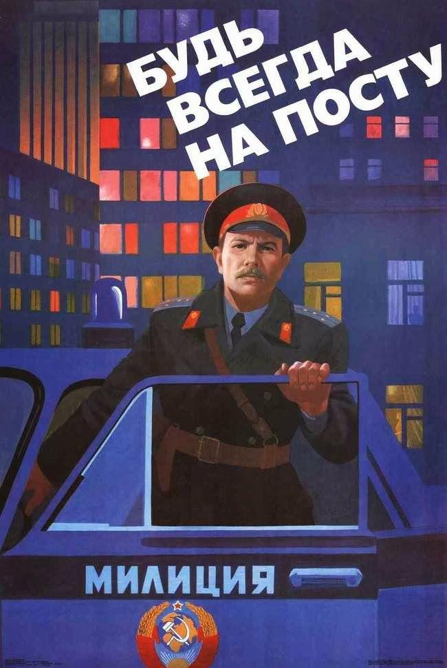 Советские плакаты о милиции_20