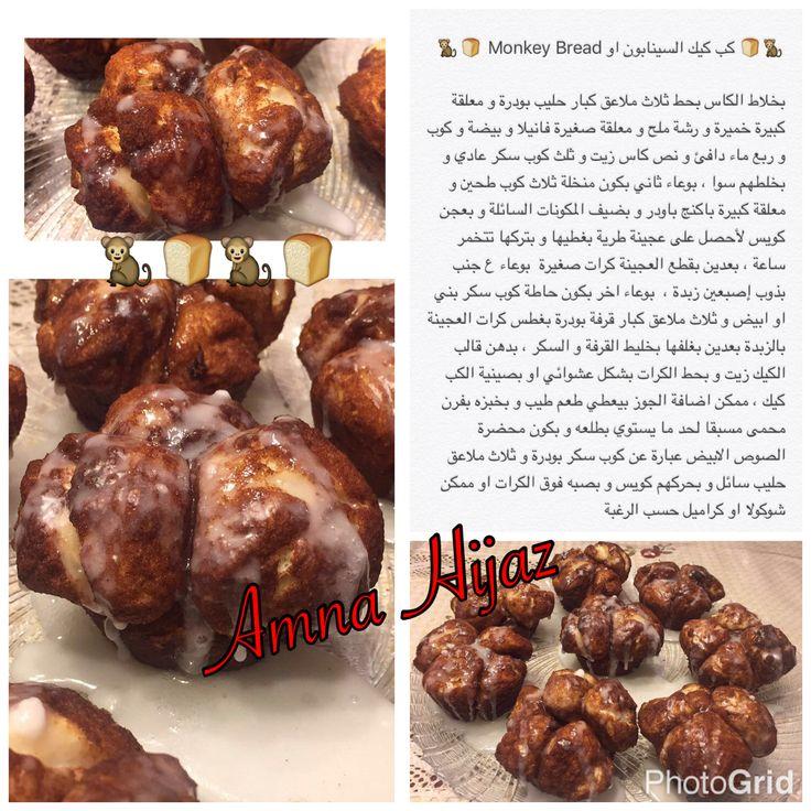 كب كيك سينابون Monkey Bread Monkey Bread My Recipes Cinnabon Cake