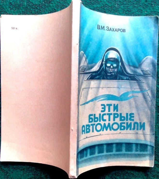 Захаров В.  Эти быстрые автомобили.  М. ДОСААФ 1986г. 140 с.илл.