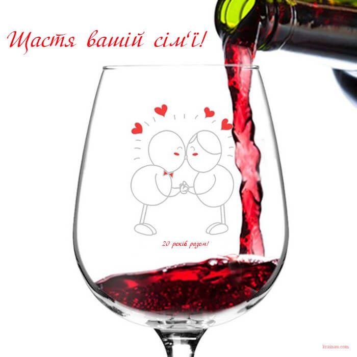 20 років весілля - Фарфорове (порцелянове) весілля | Alcoholic drinks,  Alcohol, Red wine