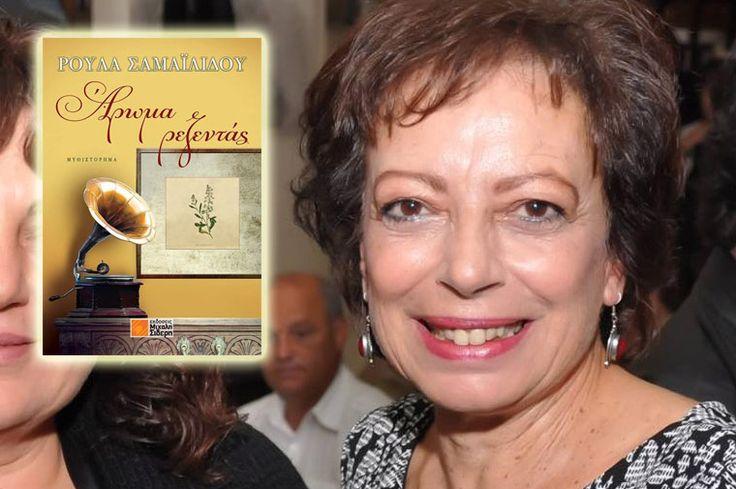 Ρούλα Σαμαϊλίδου, παρουσίαση του μυθιστορήματος, «Άρωμα Ρεζεντάς»
