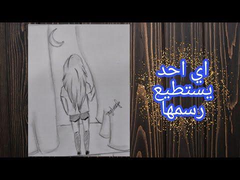 افكار رسم بسيطة وسهلة رسم بنت تنظر من نافذة رسم بنات كيوت Youtube Disney Drawings Pencil Drawings Pictures To Draw