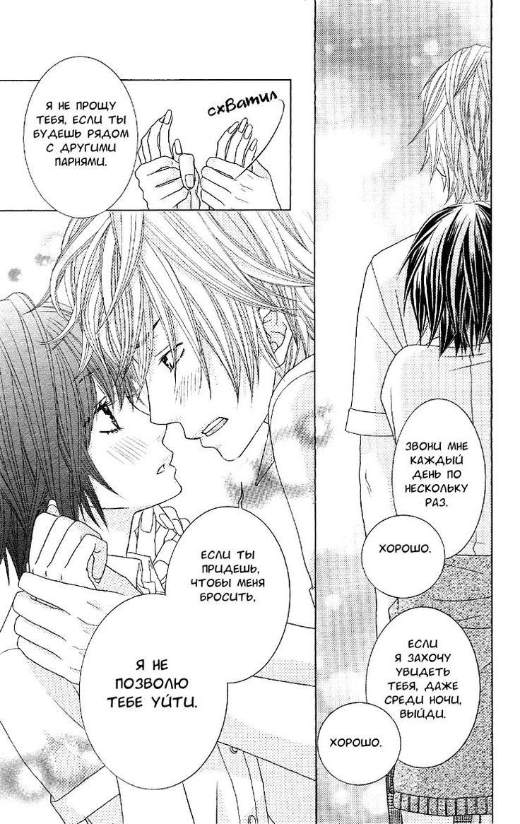 Чтение манги Дикие Джунгли 1 - 3 Идеальный парень - самые свежие переводы. Read manga online! - ReadManga.me