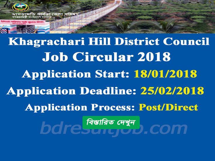Khagrachari Hill District Council Job Circular 2018