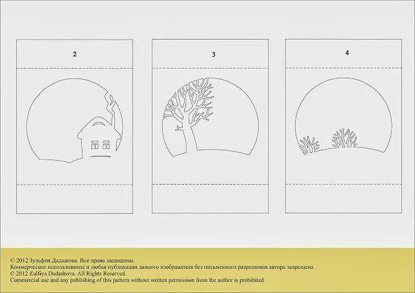 Спокойной ночи, открытка туннель пошаговая инструкция