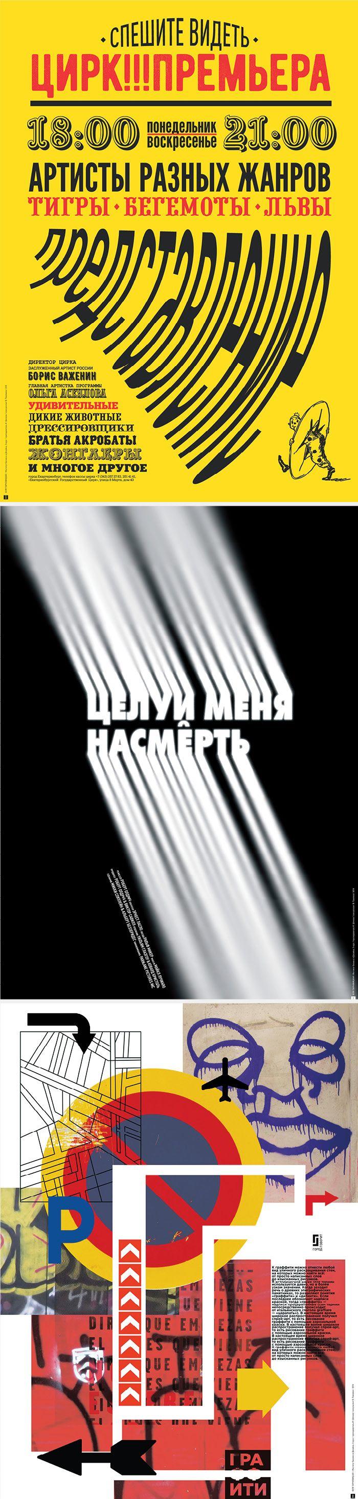Типографика. Акциденция | 3 курс, студентка Тарновицкая Юлия | преподаватель Шичков И. Display typography | third year, student Yulia Tarnovitskaya | tutor Schichkov Igor