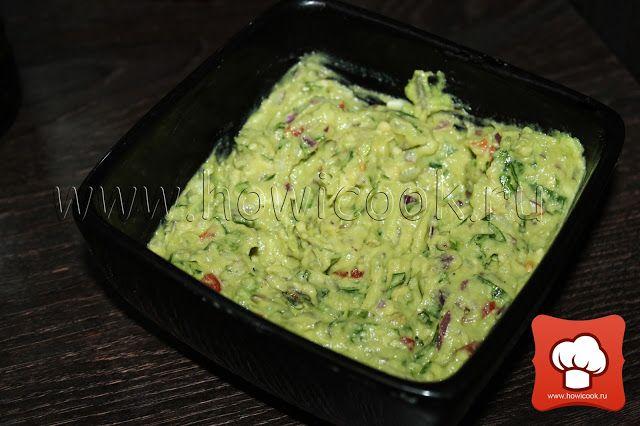 Гуакамоле (техасско-мексиканская кухня)