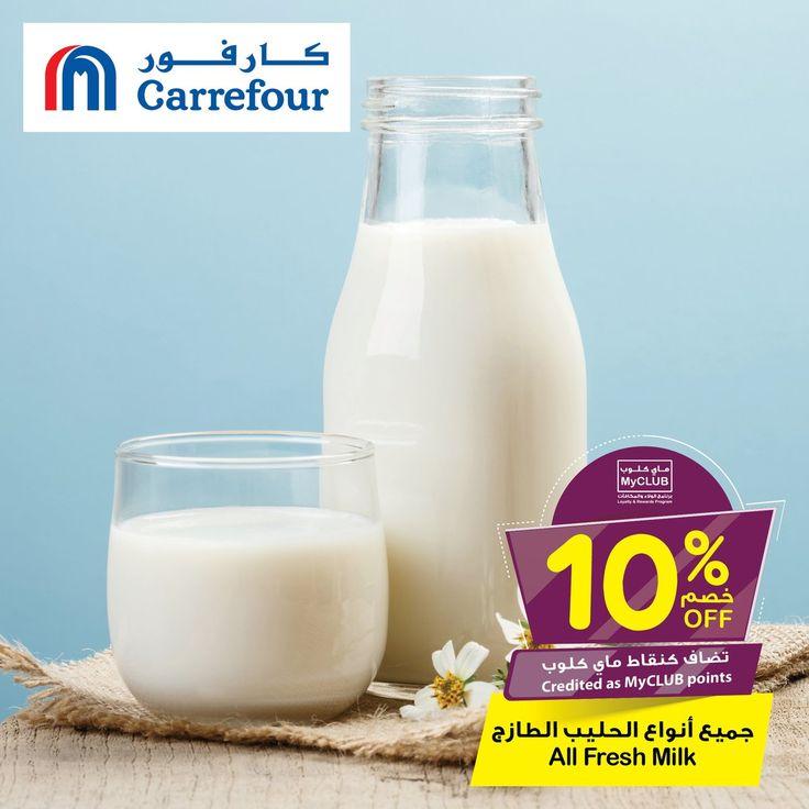 عروض كارفور لا تفوتوا خصم ١٠ على جميع أنواع الحليب الطازج مع برنامج ماي كلوب يضاف الخصم كنقاط بين ٣٠ ربيع الأول و٦ ربيع الآخ Fresh Milk Milk Glass Of Milk