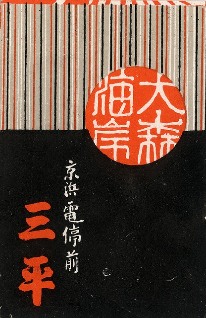 japanese #matchbox label To Order your business' own branded #matchboxes or #matchbooks GoTo:www.GetMatches.com or CALL 800.605.7331 to get the quick & painless process started today!