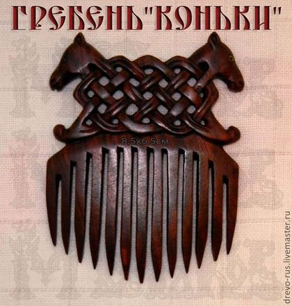 Wooden comb in the old Russian style. Carved skates.