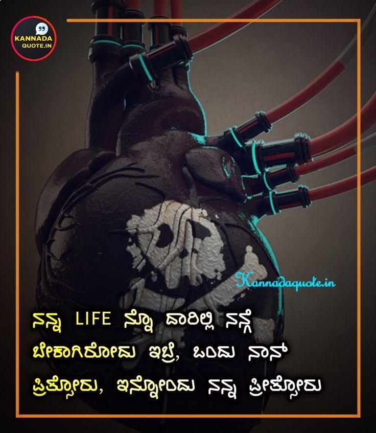 positive attitude quotes in kannada in 2020 | Attitude ...