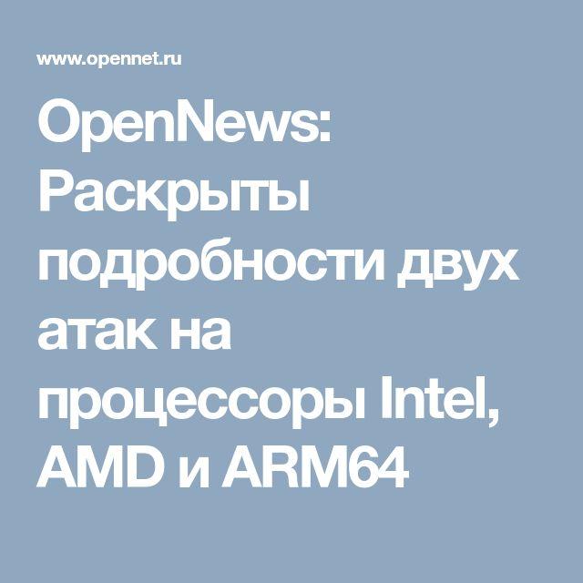 OpenNews: Раскрыты подробности двух атак на процессоры Intel, AMD и ARM64