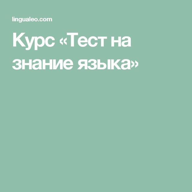Курс «Тест на знание языка»