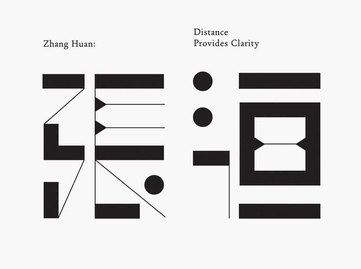 張洹  DISTANCE PROVIDES CLARITY / Logo #typography #chinese / Eric Hu