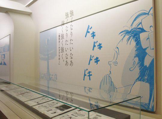 岡崎京子展