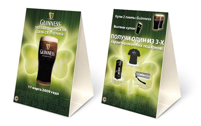 Тейбл тент, Guinness от рекламного агентства Fishkey