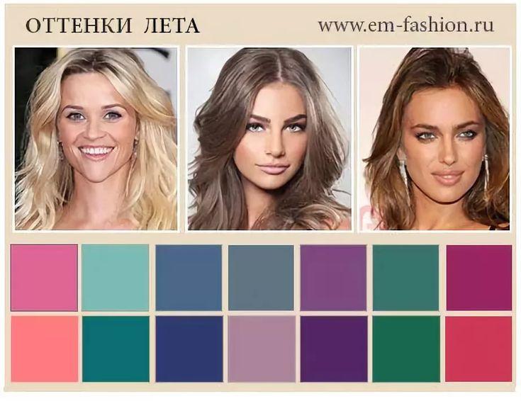 том, что какие цвета подходят цветотипу лето фото каждый