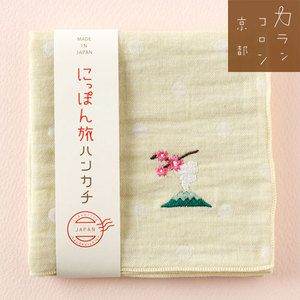 にっぽん旅ハンカチ鹿児島県桜島カランコロン京都《おみやげ活性化プロジェクト》
