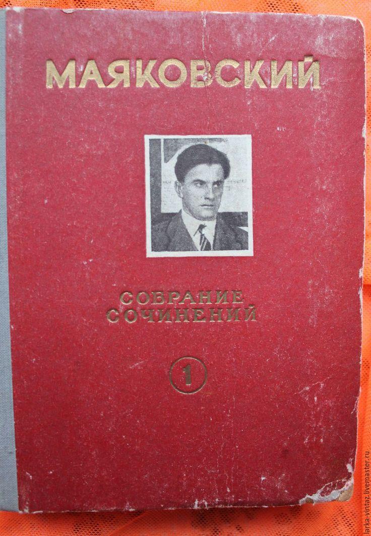 Купить Книга В. Маяковский, 1951 год - бордовый, старые книги, старые книги купить