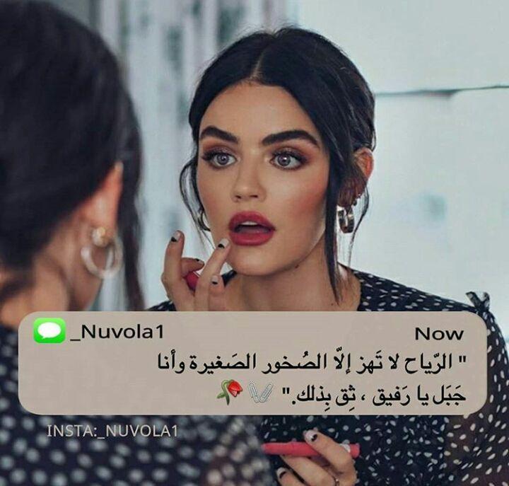 منوعات ندوشة Funny Arabic Quotes Wonder Quotes Cover Photo Quotes