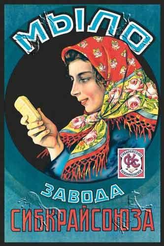Siberian Soap