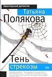 Тень стрекозы. Начните читать книги Полякова Татьяна в электронной онлайн библиотеке booksonline.com.ua. Читайте любимые книги с мобильного или ПК бесплатно и без регистрации.