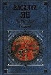 Чингисхан. Начните читать книги Ян Василий в электронной онлайн библиотеке booksonline.com.ua. Читайте любимые книги с мобильного или ПК бесплатно и без регистрации.