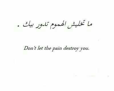 Don'n let the pain destroy you.