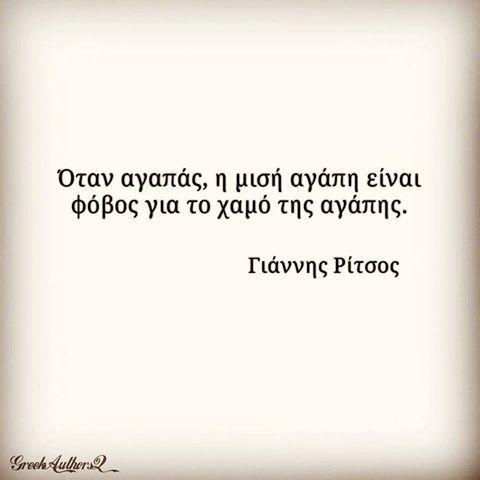 Αποτέλεσμα εικόνας για Ριτσος ποιηματα