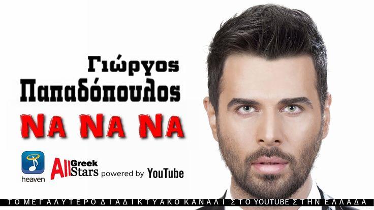 Γιώργος Παπαδόπουλος - Να Να Να | Giorgos Papadopoulos - Na Na Na | Gree...