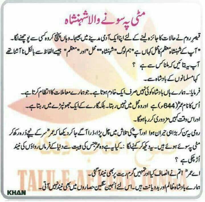 218 Best RAWAYAAT.Waqeaat.Hikayaat Images On Pinterest