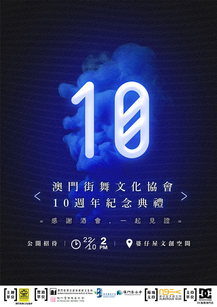10th Anniversary Poster. Use the smoke to show the grand feeling.