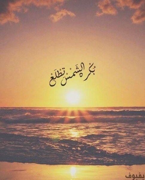 صور تفاؤل اجمل الصور عن الامل و التفاؤل بفبوف Arabic Quotes Funny Words Amazing Quotes