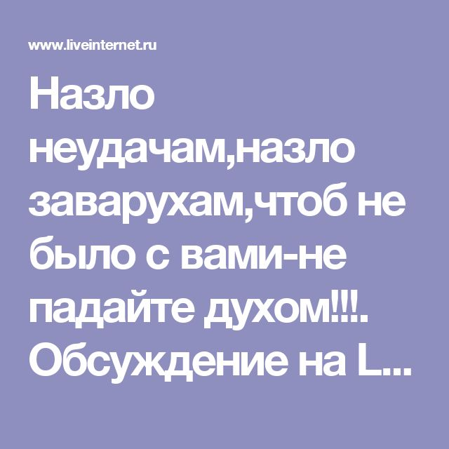 Назло неудачам,назло заварухам,чтоб не было с вами-не падайте духом!!!. Обсуждение на LiveInternet - Российский Сервис Онлайн-Дневников
