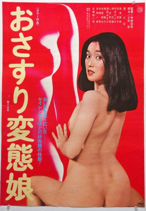 Japanese Hentai movie poster. Great graphics!