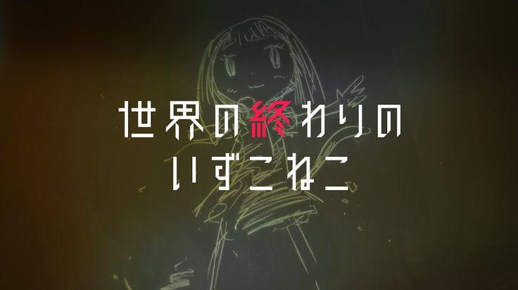 映画『世界の終わりのいずこねこ』特報!!!!!!!!!!!!!