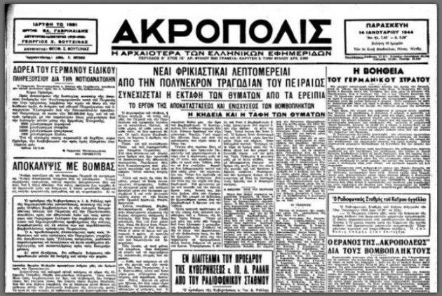 Πρωτοσέλιδο εφημερίδας «Ακρόπολις» για τον βομβαρδισμό του Πειραιά