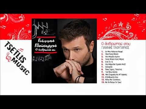"""Πλούταρχος Γιάννης Mix """"Τα καλύτερα"""" Vol 01 76 tracks on the mix by Dj Aggelos - YouTube"""