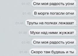 """Из серии:""""покойной ночи""""))"""
