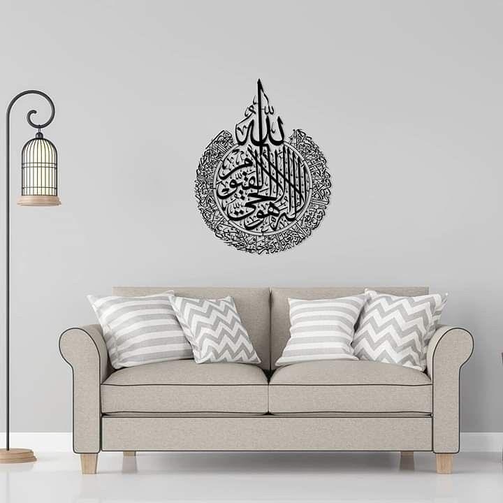 Ayatul Kursi Metal Islamic Wall Art Islamic Home Decor Etsy Islam Hat Sanati