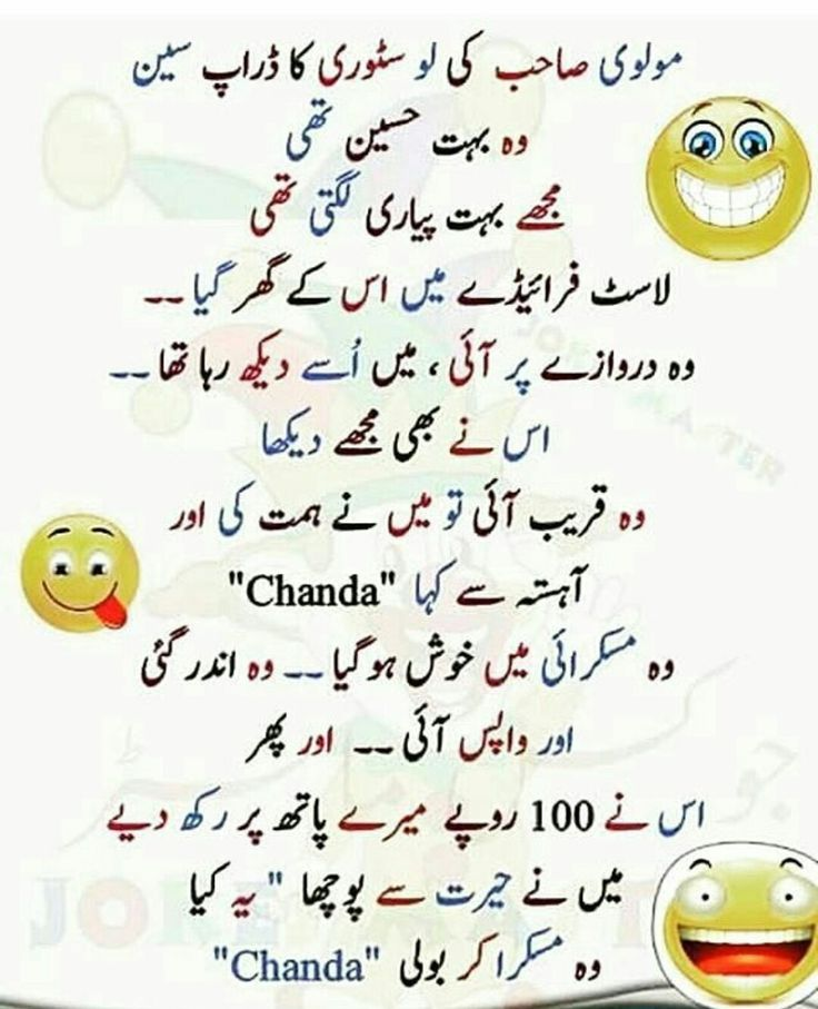 Urdu beautiful in funny jokes