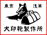 犬印鞄製作所