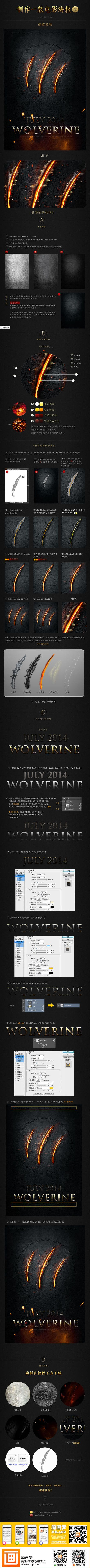 【PS教程】一 Wolverine poster tutorial for those who read Chinese T.T