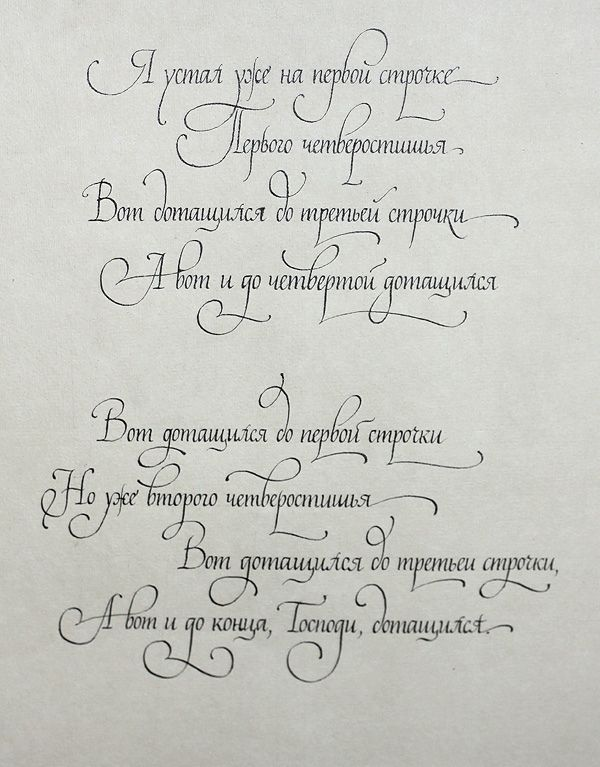 This is perhaps one of my very favourite calligraphic works.