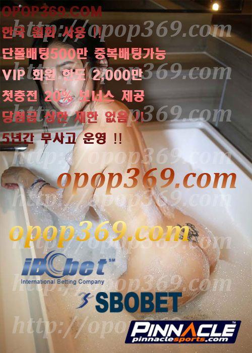 스보벳 아이비씨벳 OPOP369.COM 안전놀이터 추천 sbobet ibcbet