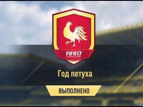 FIFA 17 СБЧ(ИПК) Год петуха