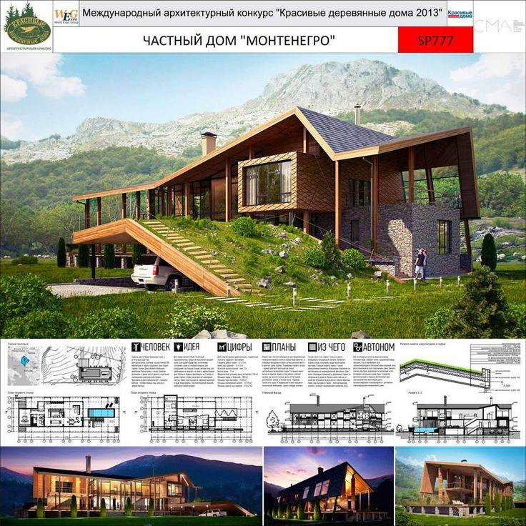 "3-е место в конкурсе 2013 года, номинация «Архпроект». Архитектурная студия DigitalBakery.org (Москва). Проект «Частный дом ""Монтенегро""»"